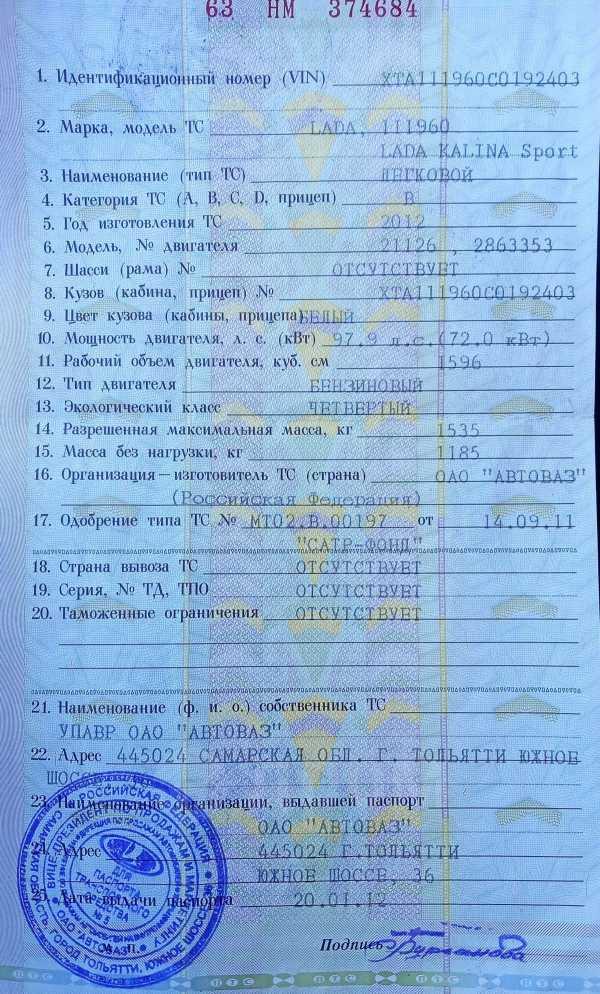 Лада Калина Спорт, 2012 год, 210 000 руб.