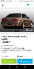 Toyota Mark II, 1996 год, 150 000 руб.