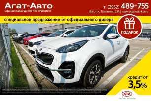 Иркутск Sportage 2020