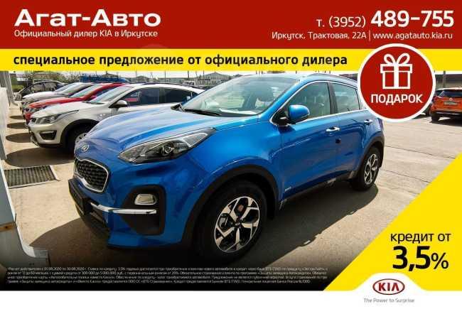 Kia Sportage, 2020 год, 2 009 900 руб.