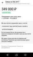 Datsun on-DO, 2017 год, 349 000 руб.