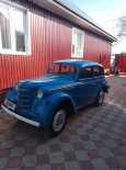 Москвич 401, 1954 год, 350 000 руб.