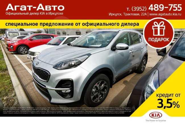 Kia Sportage, 2020 год, 2 359 900 руб.