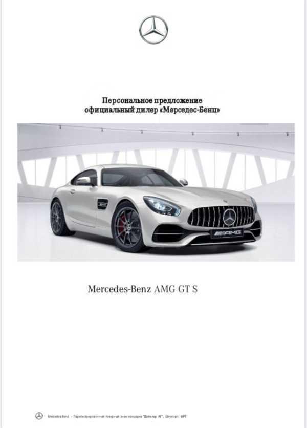 Mercedes-Benz AMG GT, 2019 год, 13 850 000 руб.
