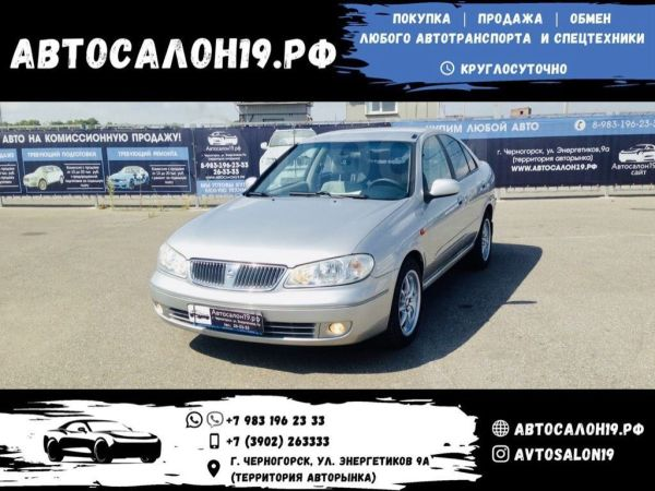 Nissan Almera, 2000 год, 262 000 руб.