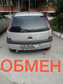 Новосибирск Vita 2001