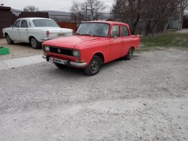 Новороссийск 2140 1984