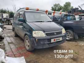 Хабаровск Stepwgn 1997