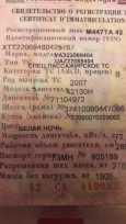 УАЗ Буханка, 2007 год, 210 000 руб.