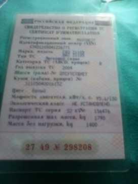 Комсомольск-на-Амуре 31105 Волга 2004