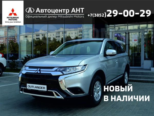 Mitsubishi Outlander, 2020 год, 2 023 000 руб.