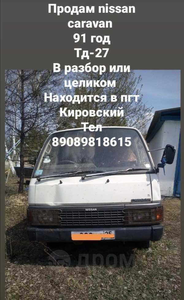 Nissan Caravan, 1991 год, 50 000 руб.