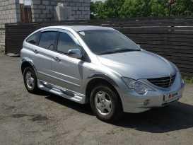 Владивосток Actyon 2006