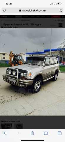 Новосибирск LX450 1996
