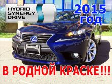 Чита IS300h 2015