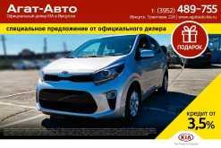 Иркутск Kia Picanto 2020