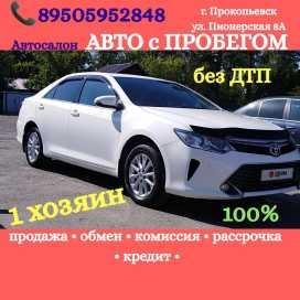 Прокопьевск Camry 2015