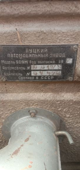 Братск ЛуАЗ 1979