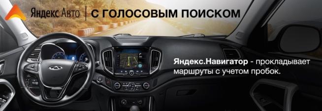 TIGGO 5 CONNECTED MT - в дорогу с Яндекс.Авто
