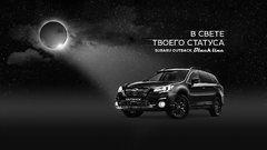 """Специальная серия Subaru Outback """"Black Line"""""""