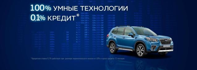 Программа SUBARU DRIVE - кредит от 0,1%