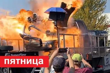 Пятничная подборка видео: как взрываются 3000 лошадиных сил