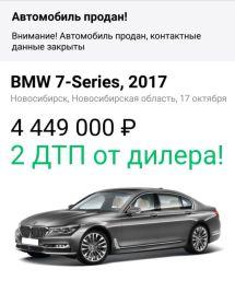 Отзыв о BMW 7-Series, 2017 отзыв владельца