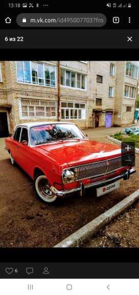 Чита 24 Волга 1991