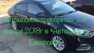 Ленинск-Кузнецкий Solaris 2017