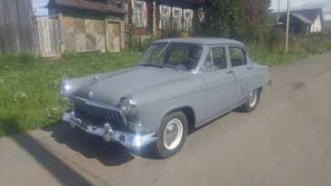Златоуст 21 Волга 1962