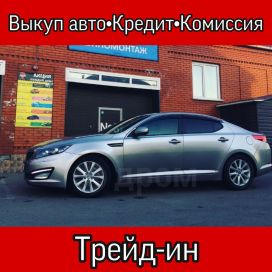 Новокузнецк Optima 2012