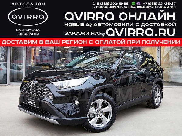 Toyota RAV4, 2020 год, 2 214 500 руб.