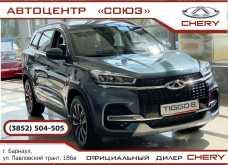 Барнаул Tiggo 8 2020