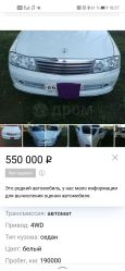 Nissan Gloria, 2002 год, 550 000 руб.