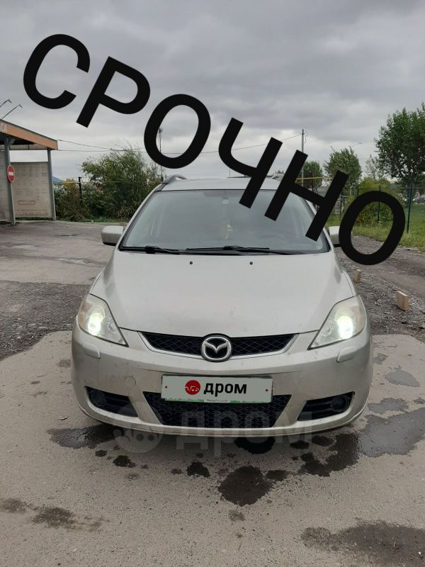 Mazda Mazda5, 2006 год, 367 000 руб.