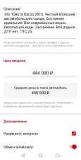 Daihatsu Boon, 2015 год, 444 000 руб.