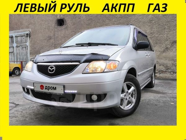 Mazda MPV, 2002 год, 385 000 руб.