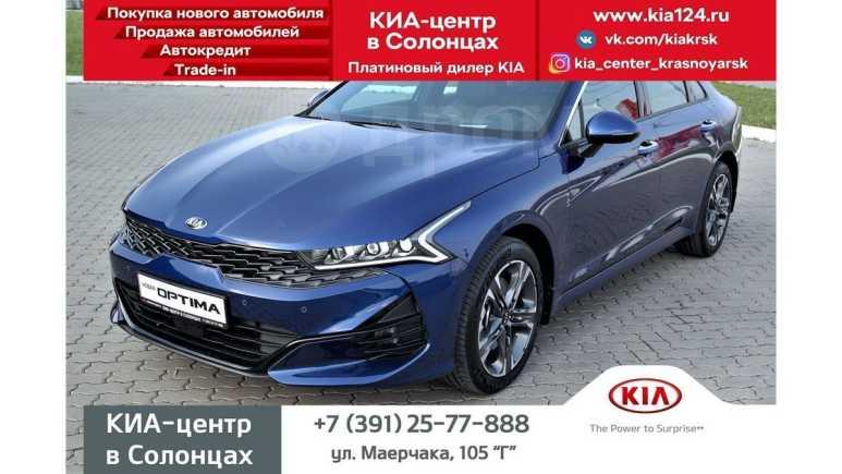 Kia K5, 2020 год, 2 214 900 руб.