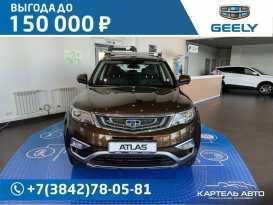 Кемерово Atlas 2020