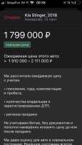 Kia Stinger, 2018 год, 1 799 000 руб.