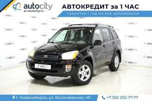 Новосибирск RAV4 2001