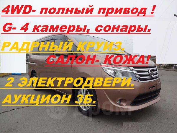Nissan Serena, 2014 год, 1 330 000 руб.