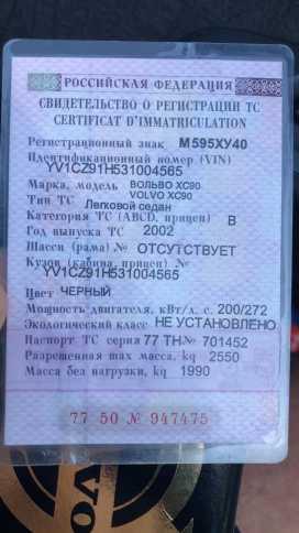 Севастополь XC90 2002