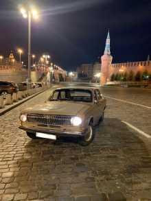 Москва 24 Волга 1973