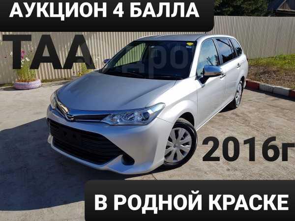 Toyota Corolla Fielder, 2016 год, 859 000 руб.