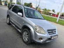Екатеринбург CR-V 2005