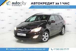 Новосибирск Astra 2012
