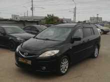 Астрахань Mazda5 2008