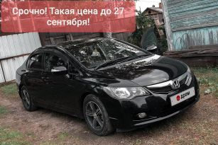 Екатеринославка Honda Civic 2009