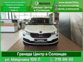 Красноярск Skoda Kodiaq 2020
